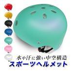 ヘルメット スポーツ用 大人用 全3色 スキー スノボ ラフティング カヌー用にも サイズ調整可