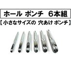 穴あけポンチ6個組 ハトメポンチ ホールポンチ ホローポンチ/穴開け工具/クラフト用/レザークラフト用ポンチ/革製品の穴あけに