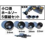 ホールソー/小口径5個組/32mm38mm44mm54mm/木工用/小型ドリルで穴あけ/木工用樹脂プラスチック/小型ホールソー/送料無料
