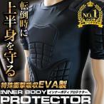 インナープロテクター ボディーガード ドライシャツボディガードインナー EVA付きコンプレッションTシャツ