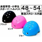 ジュニアヘルメット/黒 ブルー ピンク/キッズ/子供用/スポーツ用ヘルメット/子供用発泡内装ヘルメット
