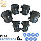 子供用プロテクター 6点セット 手首、肘、膝用ガード キッズプロテクター
