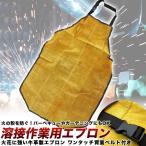 作業用エプロン/革エプロン/トゲがれきガラ火花に強い 革製品/溶接用 エプロン/格安B級品