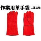 溶接作業用手袋 / 革手袋 / グローブ / 溶接用 手袋 / キャンプ用 BBQ用にも / 溶接グローブ / 格安B級品
