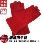 溶接作業用手袋 / 革手袋 / グローブ / 溶接用 手袋 / キャンプ用 BBQ用にも 溶接グローブ / 格安B級品 ネコポス便 送料無料