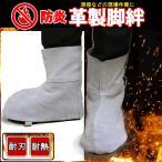 溶接用革製 脚絆(きゃはん)白/脛すねあて/安全靴ガード/溶接切断の火花に/溶接用/安全靴保護ガード/溶接用足カバー/送料無料/ネコポス