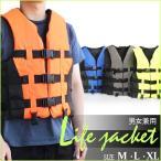 ライフジャケット/大人用/黄色 グレー オレンジ 青/M L XL/スノーケリングベスト/救命器具/防災用/災害用にも