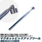 マグネットピックアップツール  ペン型磁石マグピック マグネットキャッチペン