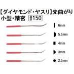 ヤスリ/精密ヤスリ/5本セット/ダイヤモンドヤスリ/やすり/ベント/粒度150番