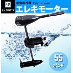 免許不要 エレキモーター海水仕様 電動船外機 12Vで驚異の55lbsポンド エレキ