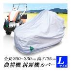 耕運機カバー/Lサイズ/管理機カバー/歩行型田植機カバー/2m〜2m30cm