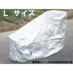 Lサイズ 耕運機カバー、管理機カバー、歩行型田植機カバー  2m〜2m30cm