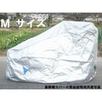 Mサイズ 耕運機カバー.管理機テーラーカバー 1m65cmから1m90cm