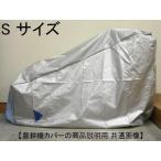 Sサイズ ミニ耕運機カバー、小型管理機カバー、ミニ農耕機カバー 全長145cm-165cm