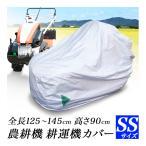 SSサイズ ミニ管理機カバー 小型耕運機カバー 小型耕運機カバー 1m25cmから1m45cm