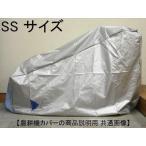 SSサイズ ミニ耕うん機、小型管理機カバー、ミニ農耕機カバー 全長125cm-145cm