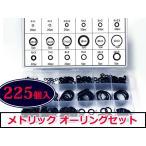 ゴムパッキンセット 225個組/オーリング/Oリング/ゴムリング/リングパッキン