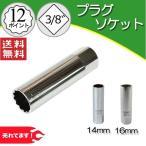 プラグレンチ 14mm/16mm プラグレンチ12角 3/8(9.5mm)差込角 プラグソケット スパークプラグソケット 送料無料