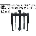 クランクプーリープーラー強化型薄爪 タイミングギヤプーラー サービスタップ用ボルト対応