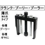 タイミングギヤプーラー強化型薄爪 クランクプーラー プーリープーラー サービスタップ用ボルト対応