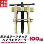ベアリングプーラー 100mm 固定式 2爪 アーマチュアプーラーの代替に 送料無料
