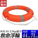 浮き輪 救命浮環 救命用 救助用 大サイズ外径71cm 2.5kg規格品 浮輪 救命用具 水害用 災害用にも
