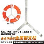浮環ホルダー ステンレス製 浮環用ラックホルダー 救命浮輪支柱 2.5kg規格品 浮輪ホルダー 救命用具 防災用 災害用
