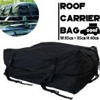 ルーフキャリアバッグ 防水特大ルーフバッグ カーゴバッグ 290リットル 黒 荷台用防水バッグ カーゴバッグ
