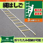 縄梯子/約3M/軽量/はしご/簡易タイプ/縄ばしご/室内遊具/体操教室/ディスプレイ用はしご/ラダーロープ/壁面ディスプレイに/キャンプにも/ロープラダー