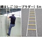 ラダーロープ 縄梯子セーフティロープ約5m 縄ばしご / イルミネーションに / ディスプレイ用はしご / 避難器具 壁面、岩場、ツリーハウスの昇降梯子 / キャンプにも