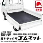 日本製 軽トラックの荷台用ゴムマット 極厚トラックゴムマット 軽トラゴムマット
