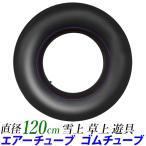 ゴムチューブ浮き輪/チュービング/エアチューブ浮輪/リバーチュービング/特大タイヤチューブ業者用 特大浮き輪 水上遊具/災害時に
