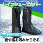 シューズカバー/靴用防水カバー/雨具 雨用靴カバー/レインカバー/雨よけカバー/ネコポス便専用送料込/送料無料