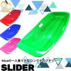 大型そりロングタイプ 1人乗り用 ブルー 雪遊び 芝滑り 草スキー/施設業務用 遊具 玩具