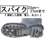 靴用スノースパイク/黒色 23cm-27cm/すべり止めスパイク/シューズアイゼン/雪道のすべり対策/携帯スパイク/携帯用ゴム底/アイススパイク/滑り止め/簡易アイゼン