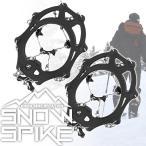 靴用スノースパイク/チェーンアイゼン/23cm-28cm/シューズアイゼン/雪道のすべり対策/携帯スパイク/アイススパイク/滑り止め/簡易アイゼン/雪山 トレッキングに