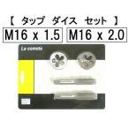 タップアンドダイスM16 4個組 M16x2.0-M16x1.5
