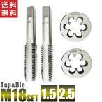 タップダイスセット M18 4個組 M18x2.5-M18x1.5 送料無料の画像