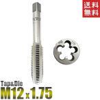 タップダイスセット M12x1.75 タップダイス 2個組 送料無料の画像