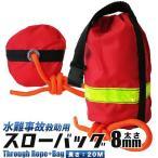 スローバッグ/20m/レスキューバッグ/ロープ付き/クイックスローバッグ/レスキューロープ/クイックロープ/スローバック/救命装備品/災害用/水害用にも/救命用具