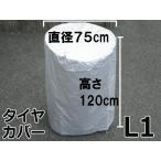 タイヤカバーL1 255-305mmの低偏平率タイヤ用に 2倍厚ポリ