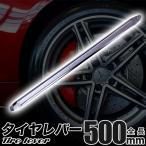 タイヤレバー/500mm/格安B級品/バイク、自動車に使用可能/訳あり品