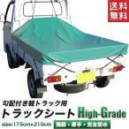 軽トラック用 荷台シート 勾配付き ハイグレード 幌  完全防水ターポリン素材