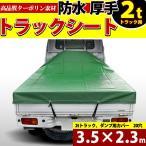2トントラック用荷台シート/3.5mx2.3m/厚手荷台シート/2トン車用/ハイグレード/完全防水ターポリン素材/2tトラック用/2トンダンプシート/荷台カバー