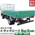 2tトラック用荷台シート/3.5mx2.3m/厚手荷台シート/2トン車用/2トン荷台カバー/ハイグレード/2tトラック用/エルフ/キャンター/デュトロ/アトラス4ナンバー用