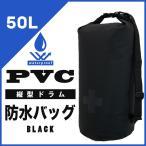 PVC防水バッグ50L黒 厚手丈夫 縦型ツーリングドラムドライバッグ
