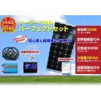 送料無料 ソーラー発電 セット 太陽光発電 セット ソーラーパネル 100w 家庭用 DIY チャージコントローラー バッテリー インバーター ケーブル付 架台付き