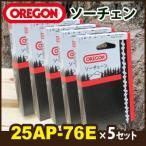 オレゴン チェンソー用 替刃(25AP-76E)×5個セット