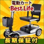 電動車いす(車椅子)のシルバーカー ベストライフ