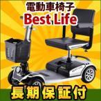 電動カート Best Life(正規品)福祉用具登録商品
